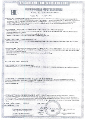 Сертификат на Газовые горелки