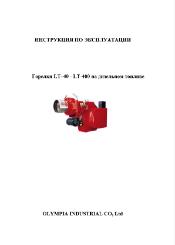Инструкция горелки LT-40, 400