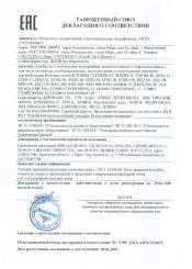 Декларация дизельные котлы KITURAMI