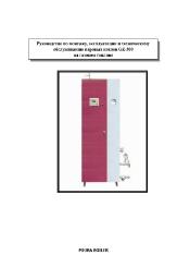 Руководство по монтажу, эксплуатации и техническому обслуживанию паровых котлов GZ-300