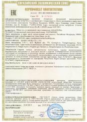Сертификат на горелки для MIURA