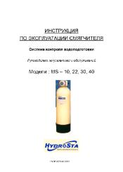 Инструкция водосмягчителя MS