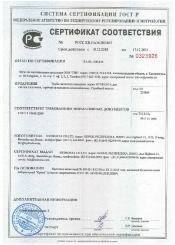 Сертификат FLEXY труба