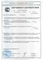 Сертификат FLEXY фитинги