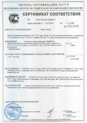Сертификат ПРЕСС ФИТИНГИ